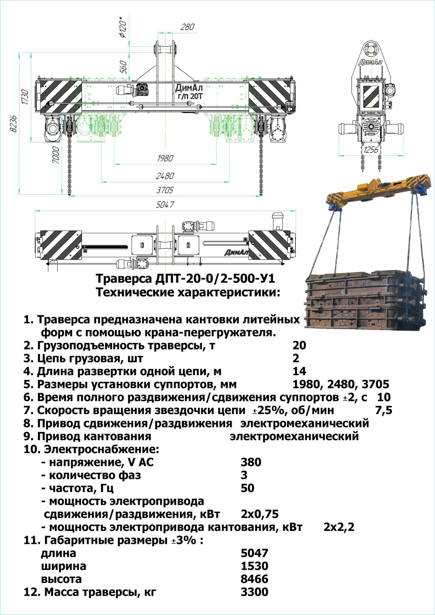 Траверса-кантователь ДПТ-20-0-2-500-У1