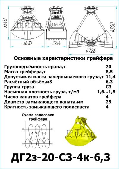 DG2z-20-C3-4k-6_3