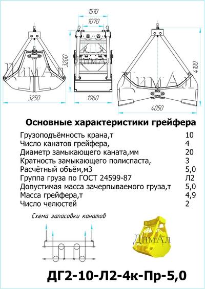 DG2-10-L2-4k-Pr-5_0-1
