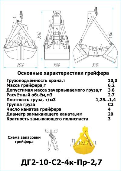 DG2-10-C2-4k-Pr-2_7-1