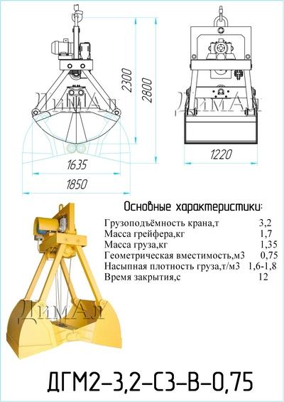 DGM2-3_2-C3-V-0_75