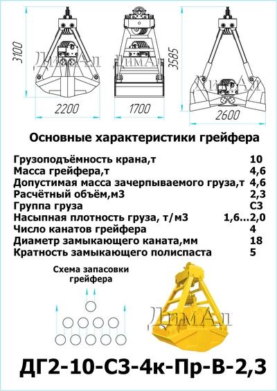 DG2-10-C3-4k-Pr-B-2_3