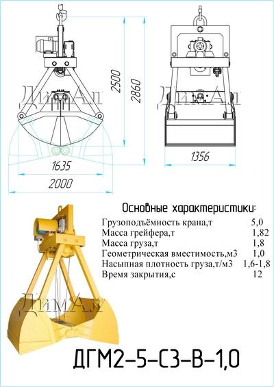 DGM2-5-C3-V-1_0