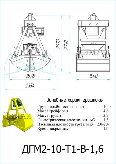 DGM2-10-T1-V-1_6