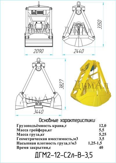DGM2-10-C2L-3_5