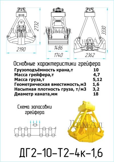 DG2-10-T2-4k-1_6-1