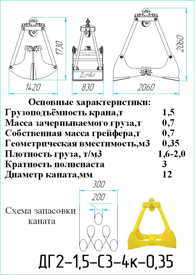 ДГ2-1.5-С3-4л-0,35