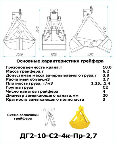 ДГ2-10-C2-4к-Пр-2,7.jpg