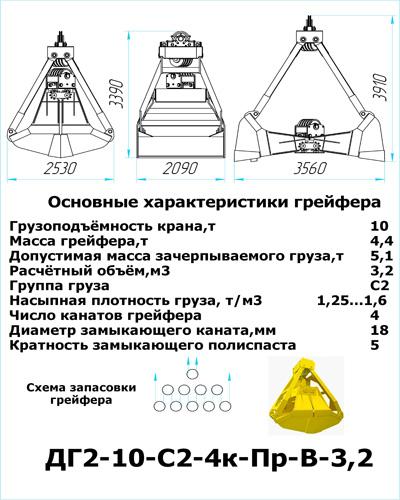 ДГ2-10-C2-4к-Пр-В-3,2