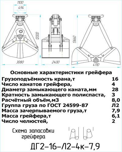 ДГ2-16-Л2-4к-7,9