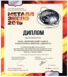 Диплом Металл-Экспо'2015