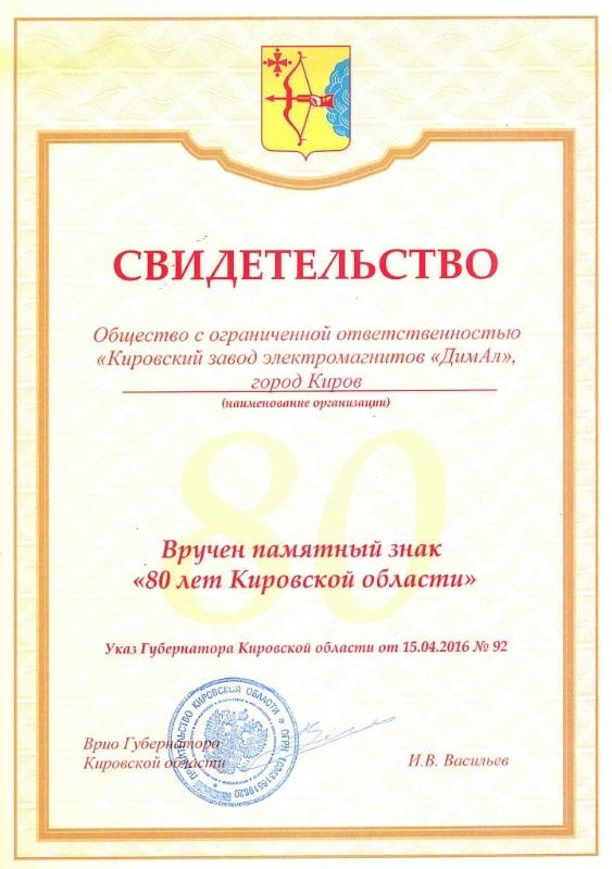 Свидетельство к знаку 80 лет Кировской области