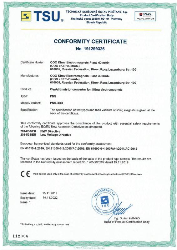 Сертификат СЕ-2019 на приеобразователь напряжения серии ПНС