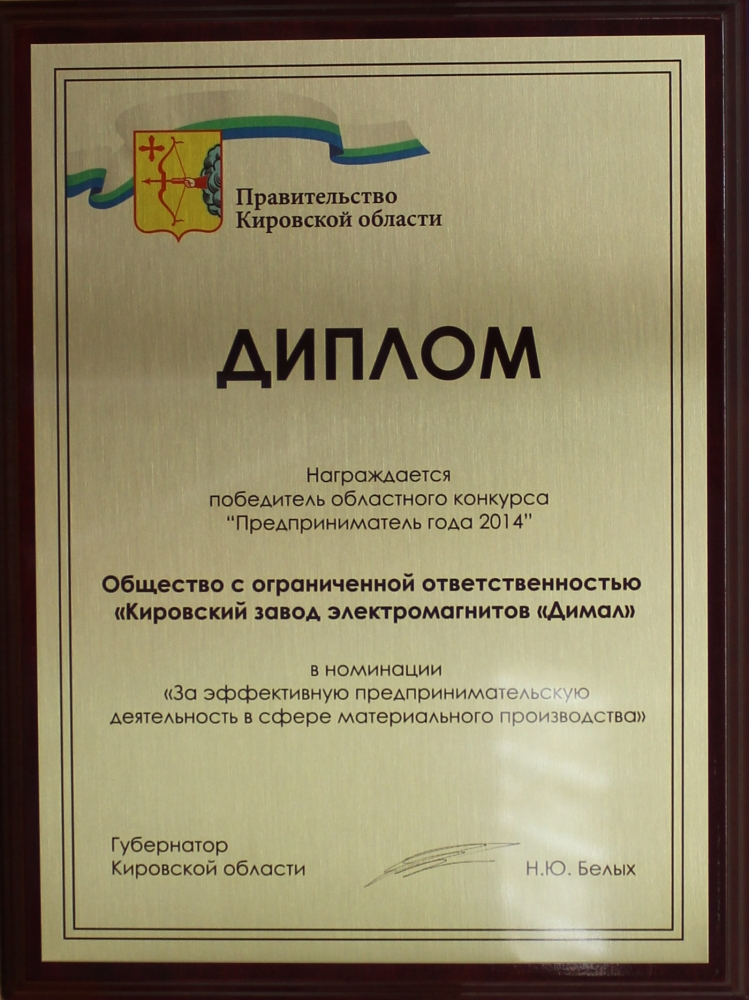 Диплом от Департамента развития предпринимательства и торговли 2014