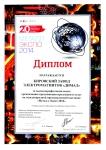Металл-Экспо'2014